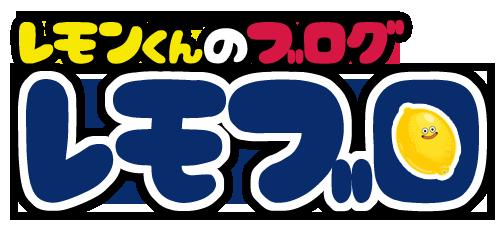 レモンくんのブログ ~レモブロ~
